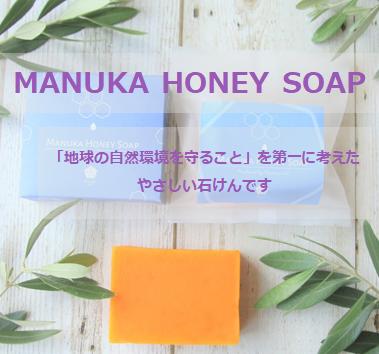 『MANUKA HONEY SAOP』オンラインショップOPEN