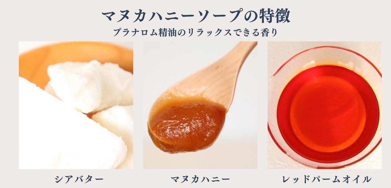 マヌカハニーソープの特徴はシアバター、マヌカハニーソープの保湿、レッドパームオイルの元気が出るオレンジ色